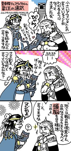 写真: 副王の通訳