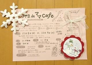 つやまdeままcafe2