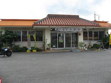 石垣島 「海人食堂 海鮮館」