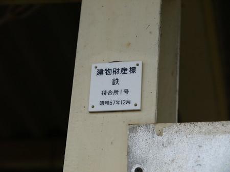 大金駅28