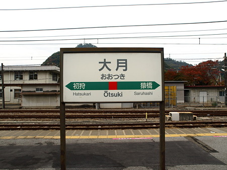 大月駅名標