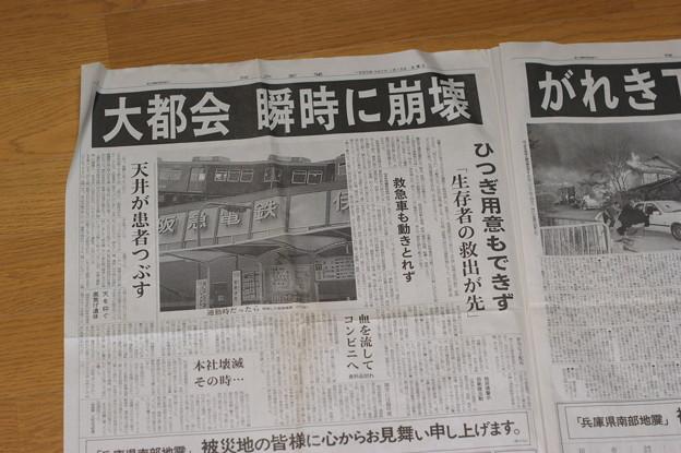 1995年1月18日神戸新聞
