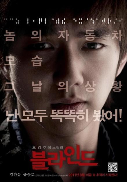韓国映画 ブラインド
