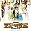 Photos: ミュージカル 王家の紋章