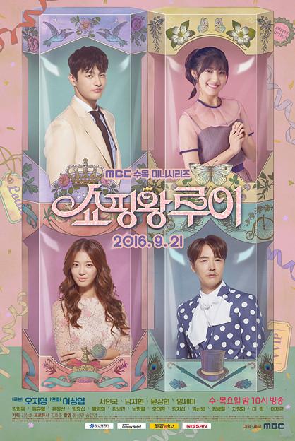 韓国ドラマ ショッピング王ルイ