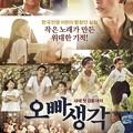 韓国映画 戦場のメロディ