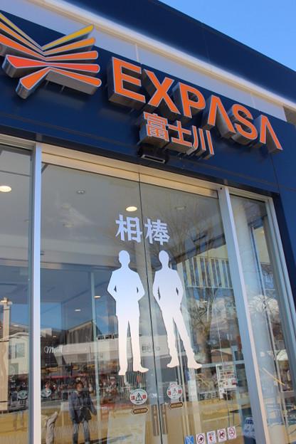 EXPASAの建物も