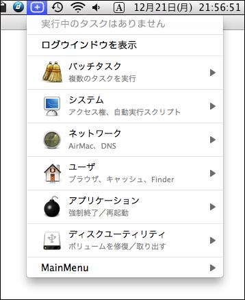 20091221_mainmenu
