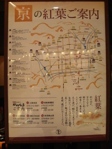 かつくらラゾーナ川崎プラザ店