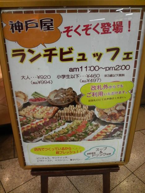 神戸屋 サンドッグイン馬喰横山駅店