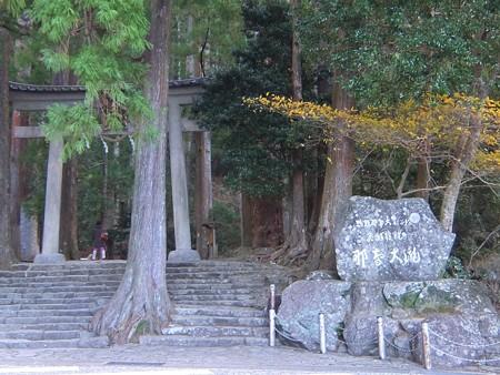 飛瀧神社01 那智大瀧の碑