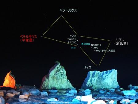 橋杭岩とオリオン座02
