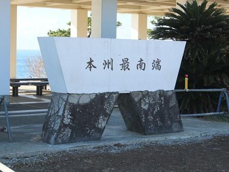 潮岬01 本州最南端の碑