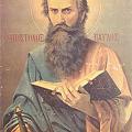 Saint Paul 聖パウロ