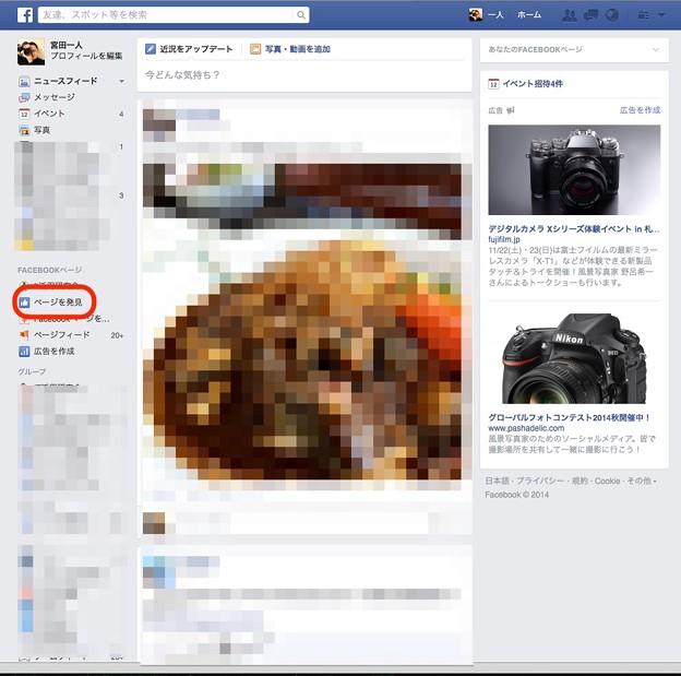 Photos: スクリーンショット_2014-11-12_19_54_46(2)