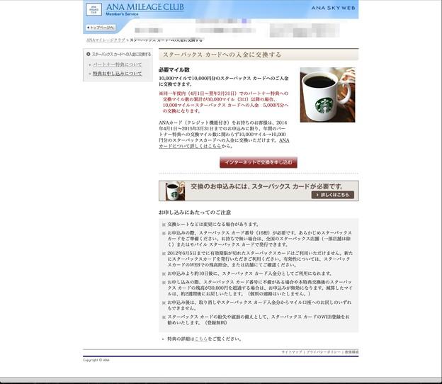 スクリーンショット_2014-12-02_14_03_15