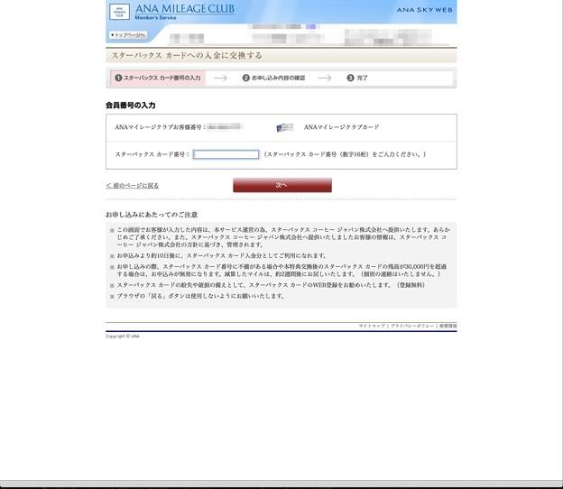 スクリーンショット_2014-12-02_14_03_21