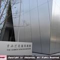 Photos: すみだ北斎美術館
