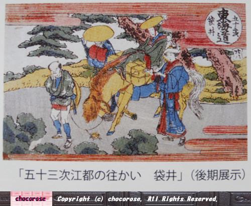 写真: 北斎の東海道五十三次(袋井)