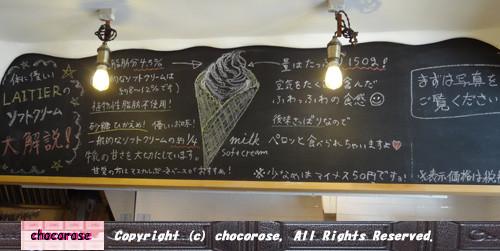 写真: ソフトクリームの説明