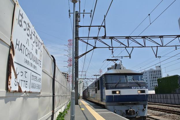 東海道貨物線/八丁畷
