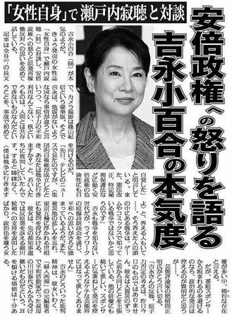 2014.12.31 新聞記事 小百合の怒り