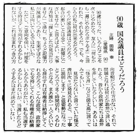 2017.07.20 90歳国会議員はどうだろう 主婦 田坂 幸