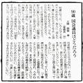Photos: 2017.07.20 90歳国会議員はどうだろう 主婦 田坂 幸