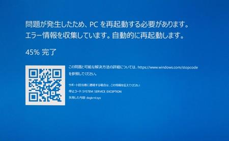 2017.12.24 机 PC いきなりブルースクリーン