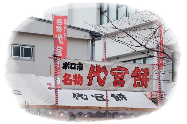 2018.01.15 世田谷ボロ市 代官餅 2時間並べる?