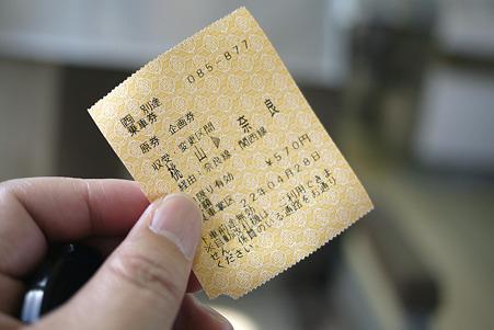 2010.04.28 奈良へ