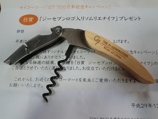 sommelier knife 2