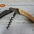 写真: sommelier knife 2