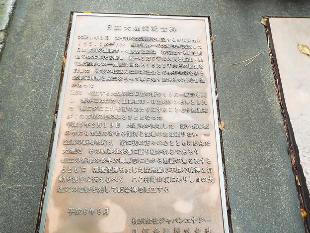 Photos: 1710170164大煙突記念碑