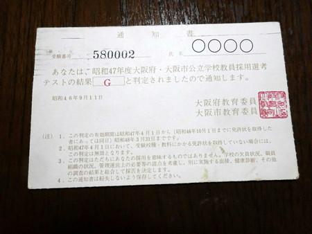 170422-2G判定