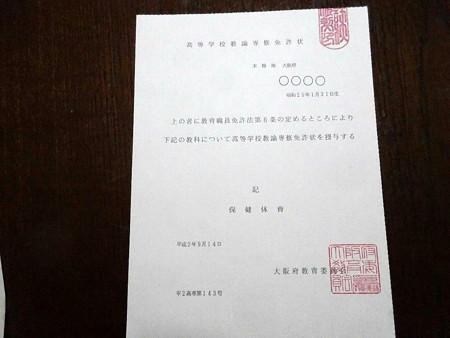 170422-3専修免許