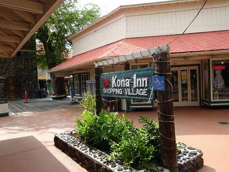 171003-09Kona Inn