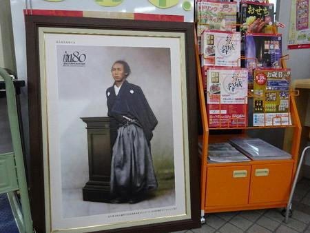 171110-09龍馬肖像