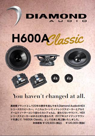 ダイヤモンドオーディオH600A