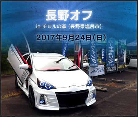 長野オフ2017