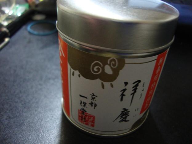 10g900円の抹茶