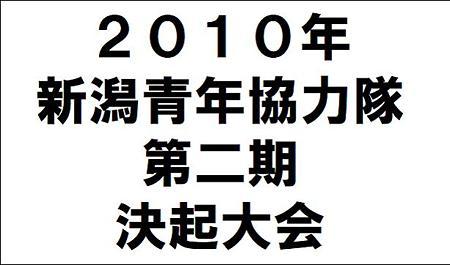 2010年ビジョンプレ (01)
