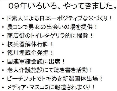 2010年ビジョンプレ (02)