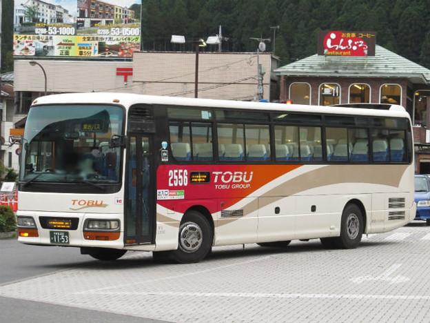 【東武バス日光】 2556号車