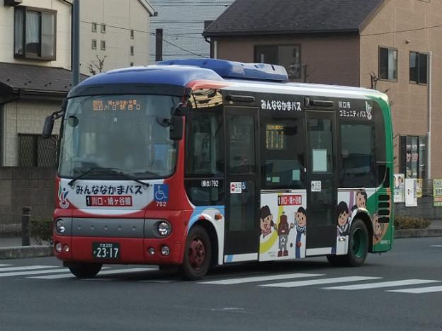 【国際興業/みんななかまバス】 792号車