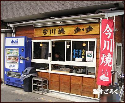 今川焼 歩歩(ポッポ) 外観