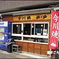 Photos: 今川焼 歩歩(ポッポ) 外観
