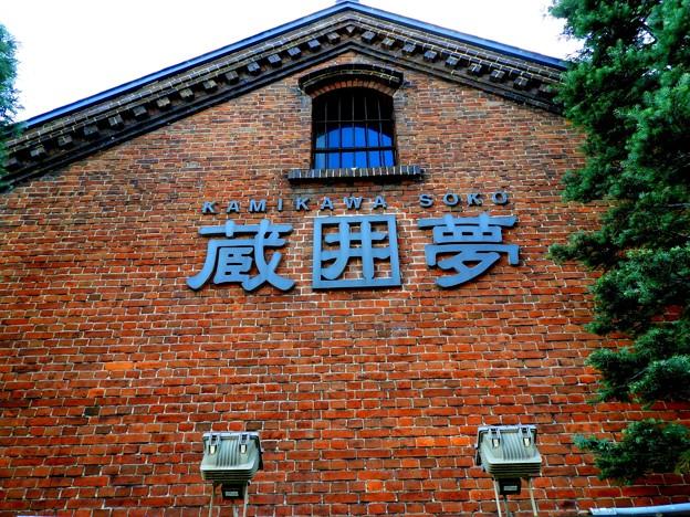 旧上川倉庫