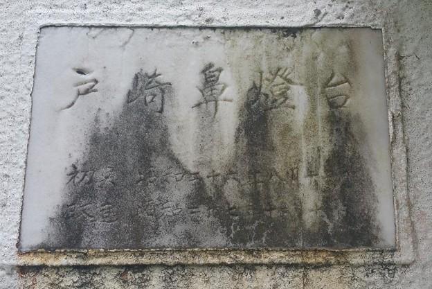 0509青島-戸崎鼻灯台3