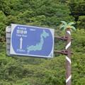 0520桜島2-1